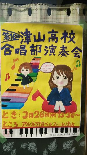 Tuyama_koukou
